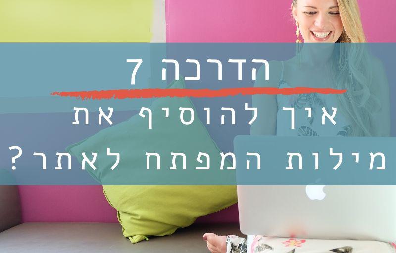הדרכה 7 - איך להכניס את מילות המפתח לאתר
