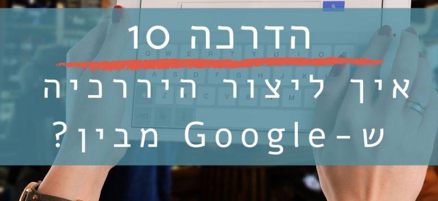 הדרכה 10 – איך להסביר לגוגל מה הם העמודים הכי חשובים באתר?