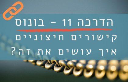 הדרכה 11 – בונוס  – למה חשוב ליצור קישורים חיצוניים ואיך עושים את זה?