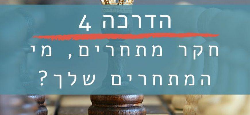 הדרכה 4 – חקר מתחרים