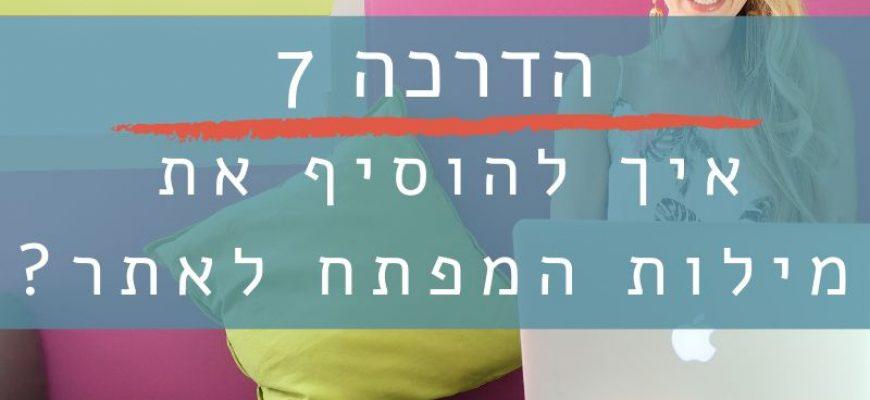 הדרכה 7 – איך להוסיף את  מילות המפתח לאתר?
