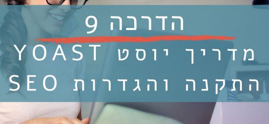 הדרכה 9 – מדריך יוסט Yoast – תוסף וורדפרס הטוב ביותר לקידום האתר