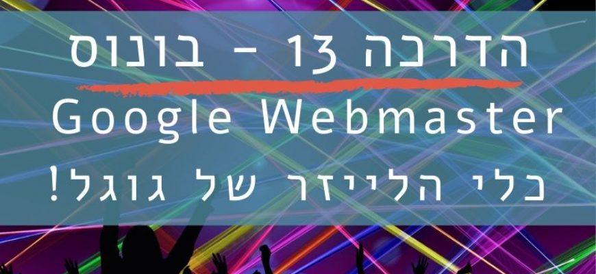 הדרכה 13 – בונוס  – גוגל וובמסטר – כלי הלייזר של גוגל