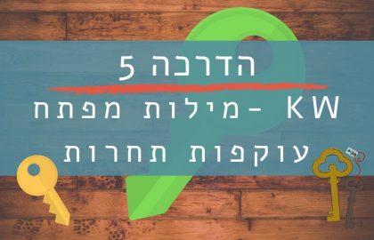 הדרכה 5 – מהן מילות מפתח עוקפות תחרות עם זנב ארוך
