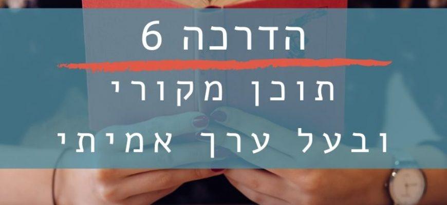 הדרכה 6 – איך כותבים תוכן מקורי ובעל ערך אמיתי?
