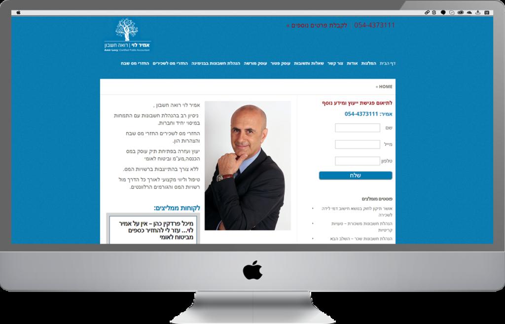 בניית אתר וורדפרס מותאם לסלולרי - רואה חשבון אמיר לוי