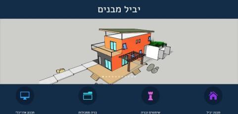אתר לדוגמא – יביל מבנים ובניה קלה