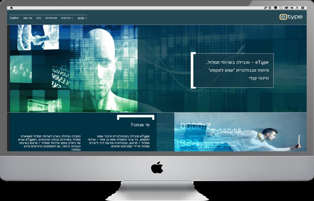 בניית אתר וורדפרס מותאם לסלולרי - eType.co.il