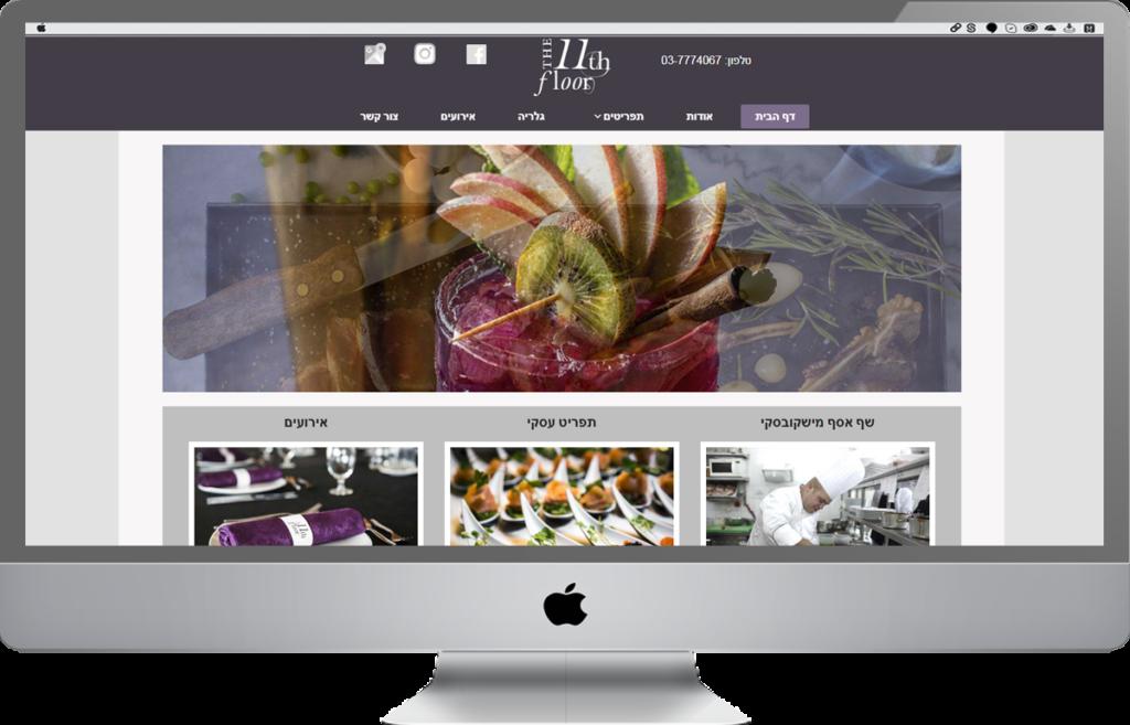 בניית אתר וורדפרס מותאם לסלולרי - מסעדת שף, הקומה ה-11