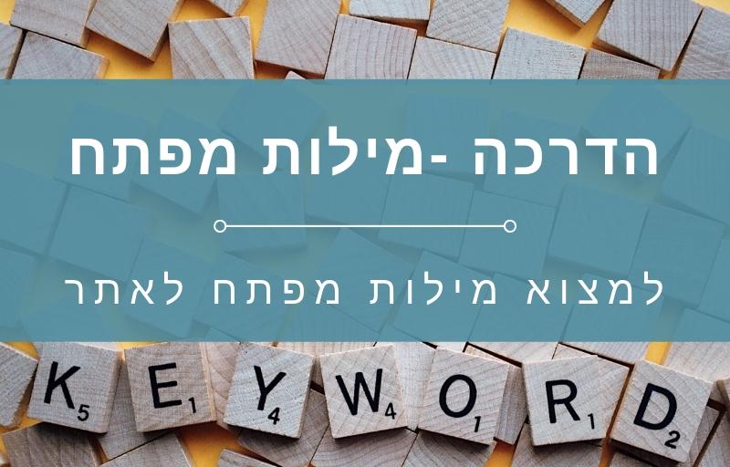 איך עושים מחקר מילות מפתח