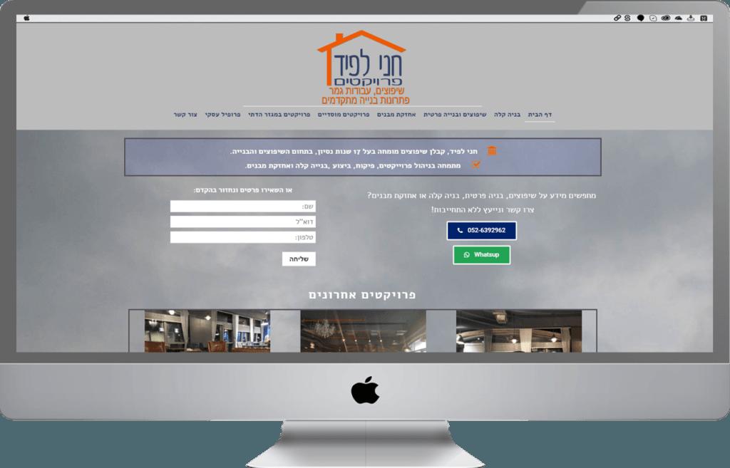 עיצוב ובניית אתר וורדפרס מותאם לסלולרי עבור חני לפיד פרויקטים