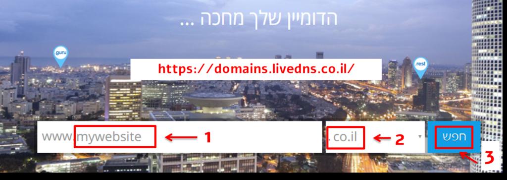 בניית אתר וורדפרס - רכישת דומיין