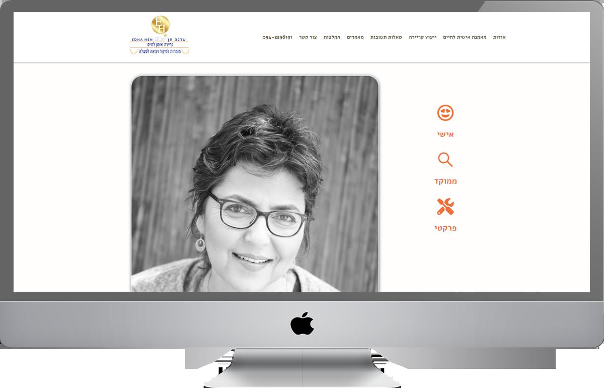בניית אתרי וורדפרס לעסקים - עדנה חן מאמנת אישית