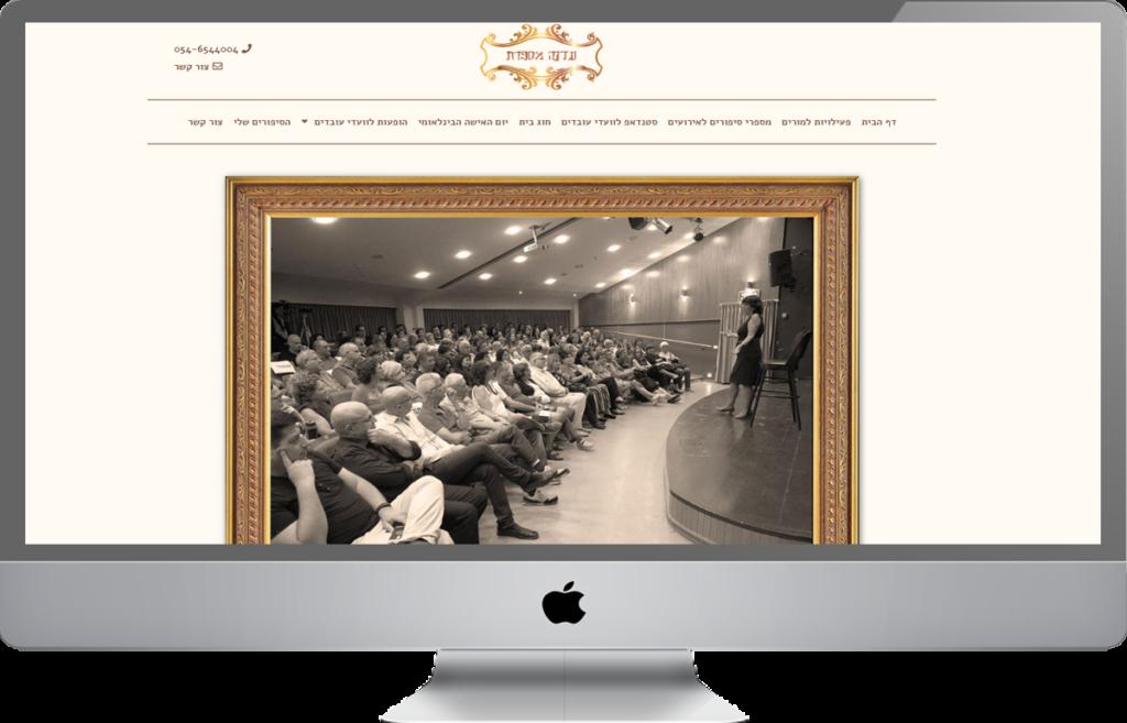 בניית אתרי וורדפרס לעסקים - מספרי סיפורים - עדנה קנטי