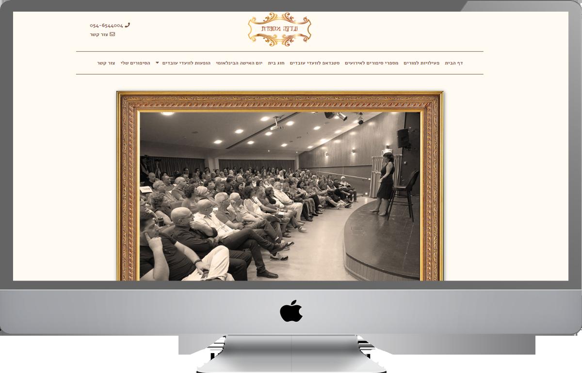 בניית אתרי וורדפרס לעסקים – מספרי סיפורים – עדנה קנטי