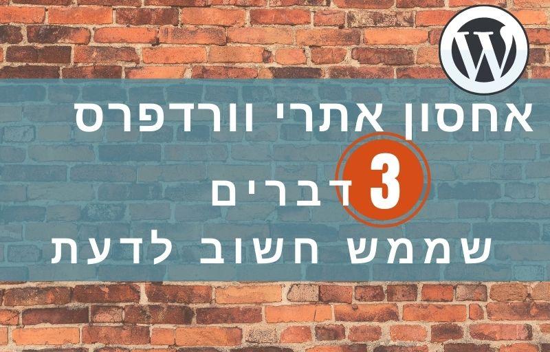 מאצ'מור: אחסון אתרי וורדפרס - 3 דברים שממש חשוב לדעת