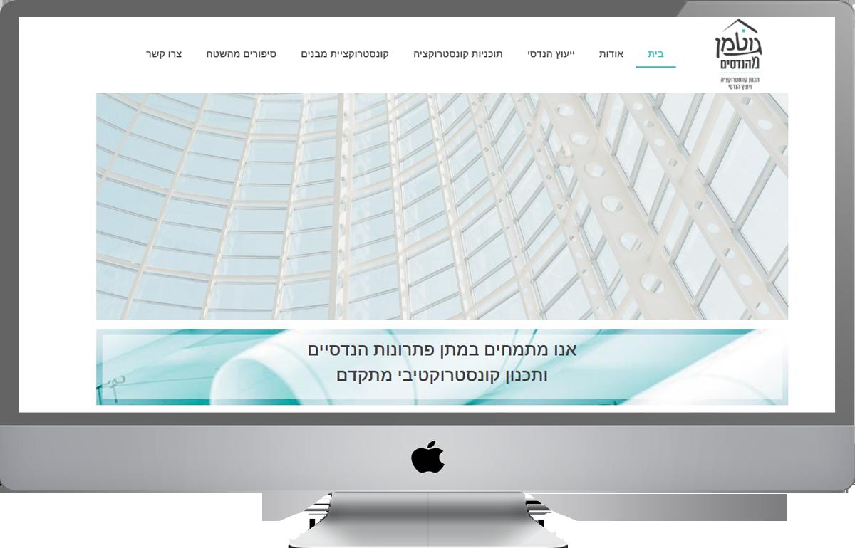 עיצוב ובניית אתר וורדפרס - גוטמן מהנדסים