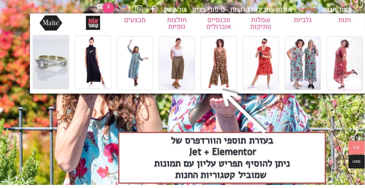 חנות ווקומרס - תפריט נפתח עם תמונות 1