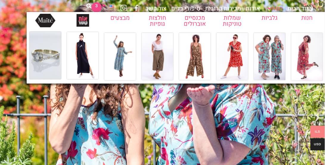 חנות ווקומרס -  תפריט נפתח עם תמונות לחנות וורדפרס