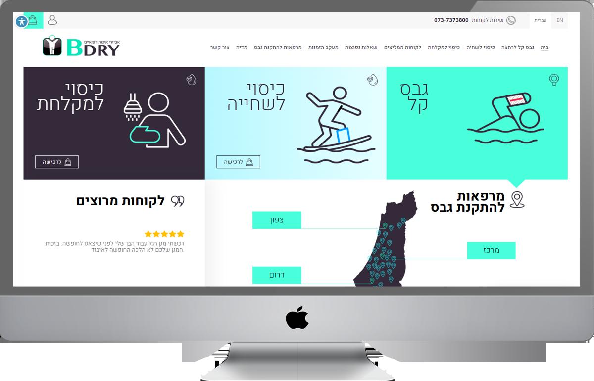 בניית אתר וורדפרס עם אלמנטור  -BDRY