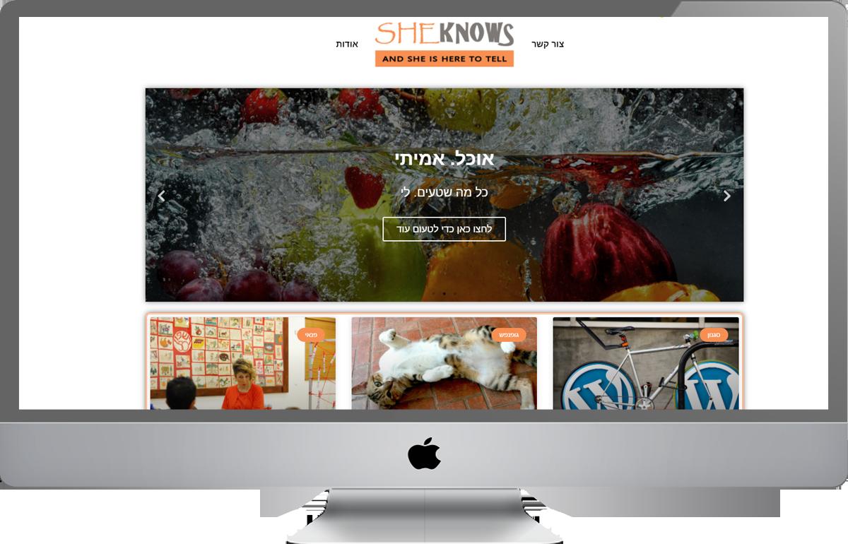 עיצוב ובניית אתר וורדפרס - בלוג She knows