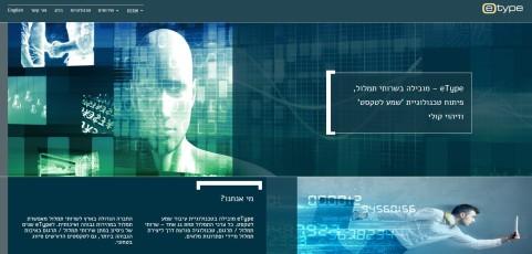 אתר לדוגמא – eType.co.il