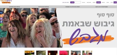 אתר לדוגמא – gibush4u.co.il