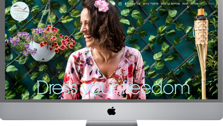 אתר וורדפרס עם חנות ווקומרס – קומפורט זון.  עיצוב אתר: מירב זימלר
