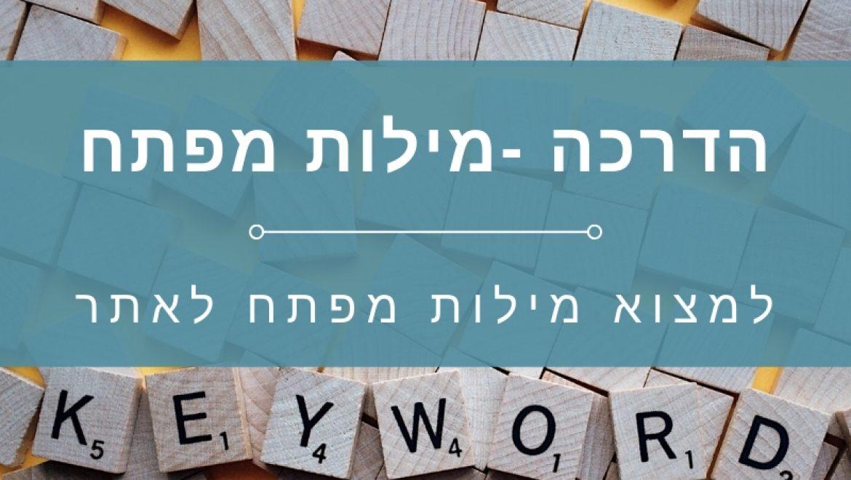 איך עושים מחקר מילות מפתח וכמות חיפושים למילה בגוגל?
