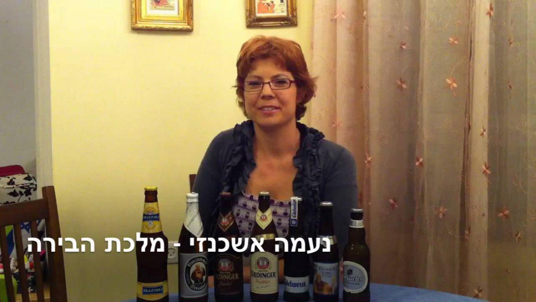 טעימות אלכוהול  – בירה האלכוהול הכי עתיק בעולם