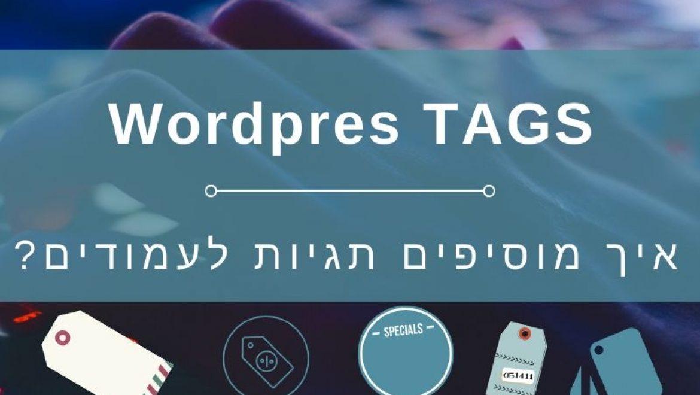קידום אתר וורדפרס – איך להוסיף תגיות וורדפרס לעמודים?