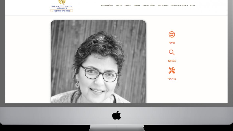 קידום ושדרוג אתר וורדפרס – עדנה חן מאמנת אישית לחיים וייעוץ קריירה