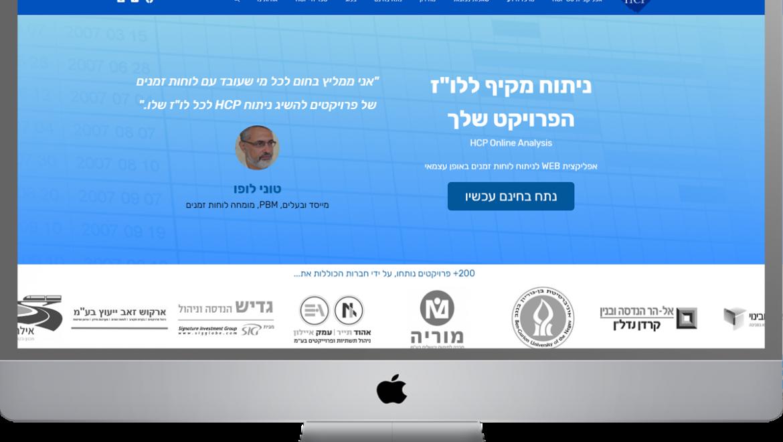 קידום אתר וורדפרס – אפליקציה לניהול פרויקטים  HCP-Go