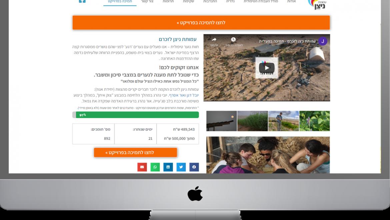 בניית אתר וורדפרס עם אלמנטור  – ניצן לזכרם