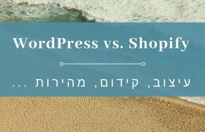 WORDPRESS vs. SHOPIFY | וורדפרס מול שופיפי