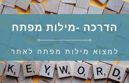 איך עושים מחקר מילות מפתח?