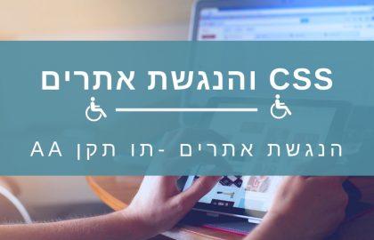 CSS והנגשת אתרים לפי תו תקן ישראלי 5568