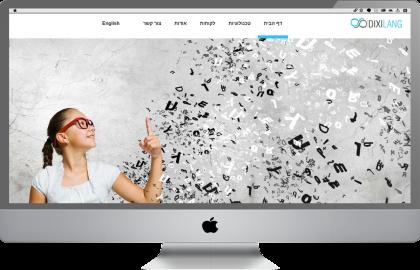 בניית אתר וורדפרס מותאם לסלולרי – דיקסילנג