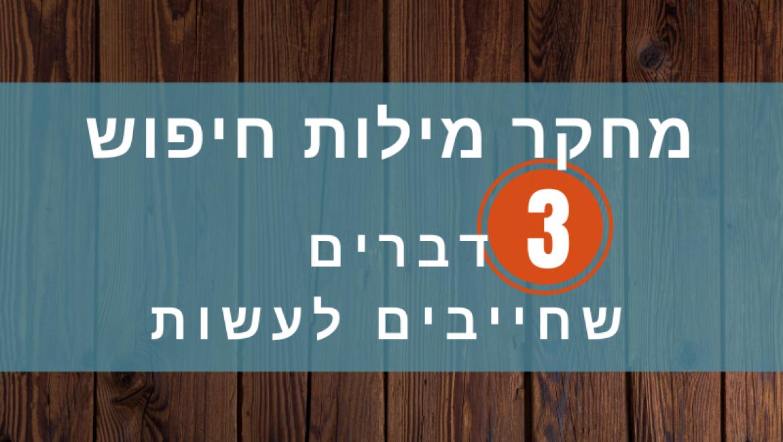 בניית אתרי וורדפרס – 3 דברים שמומלץ להימנע מהם