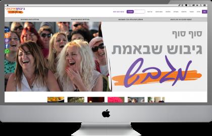 בניית אתר וורדפרס מותאם לסלולרי – gibush4u.co.il