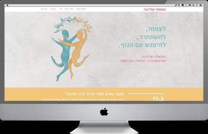 בניית אתר וורדפרס  – סופרת ומטפלת גוף -נפש netanela.org