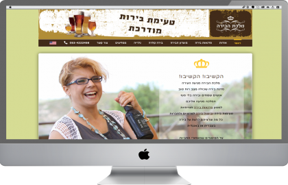 בניית אתר וורדפרס ומועדון בירה דו לשוני – מלכת הבירה