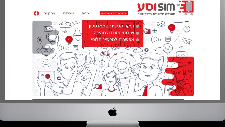 בניית אתר וורדפרס מותאם לסלולרי – הפרויקט החברתי של  simvesa.co.il