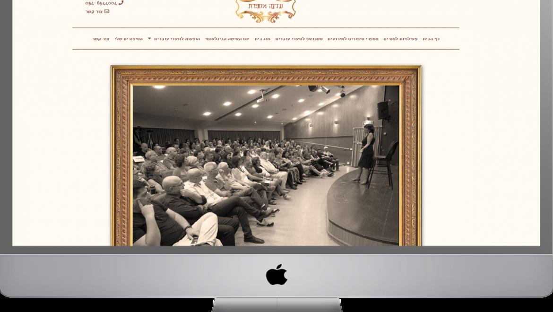 אתר וורדפרס – עדנה קנטי מרצה, מספרת סיפורים וסטנדאפיסטית